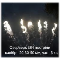 Фейерверк-шоу - Парковый фейерверк на детский праздник в Киеве (3 мин / 384 заряда) от 18.05.2020