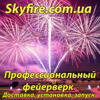 Парковый фейерверк на Либіді (4 мин / 560 зарядов) веерные фейерверки от 21.08.2021