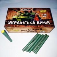 Петарды К0203-3 Українська Армія (100 шт/уп, Агенція Свято)